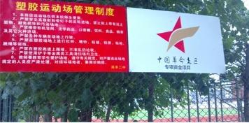 南丰一中体育馆