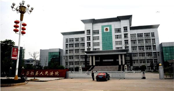 崇仁县人民法院1.jpg